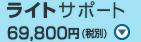 決算申告ライトサポート:69,800円(税別)