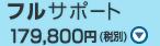 決算申告フルサポート:179,800円(税別)